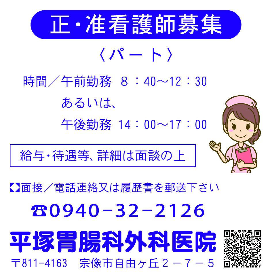 平塚胃腸科外科医院5-23