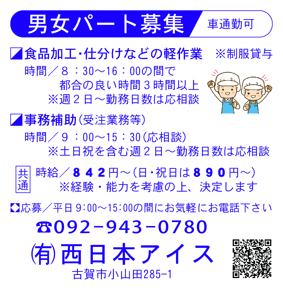 西日本アイス5-30