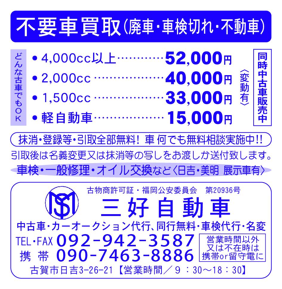 三好自動車6-6