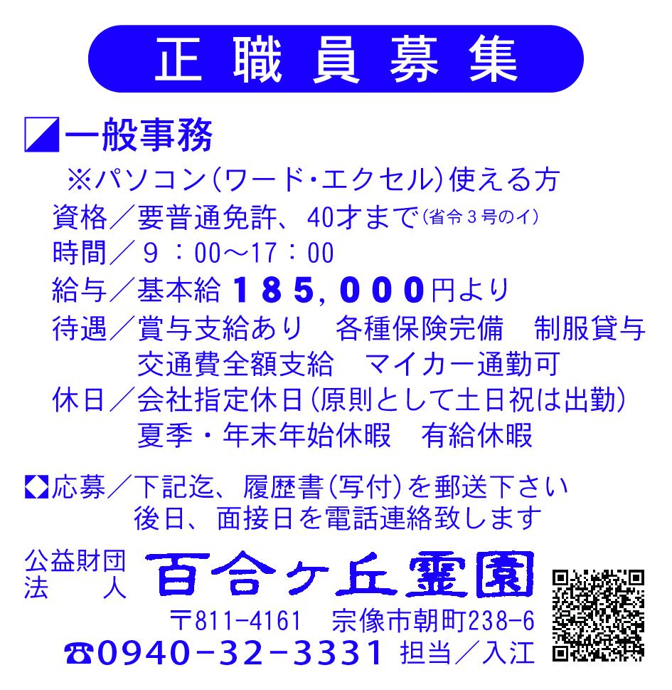 百合ヶ丘霊園6-13