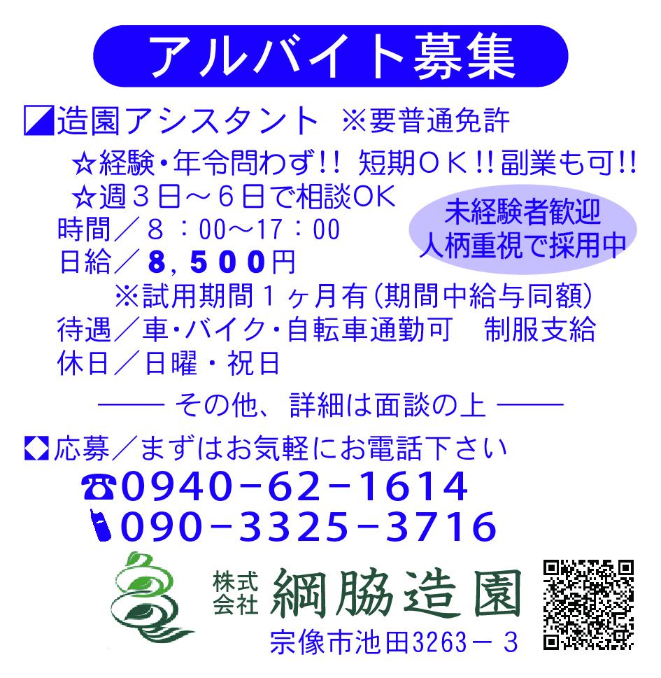綱脇造園6-13