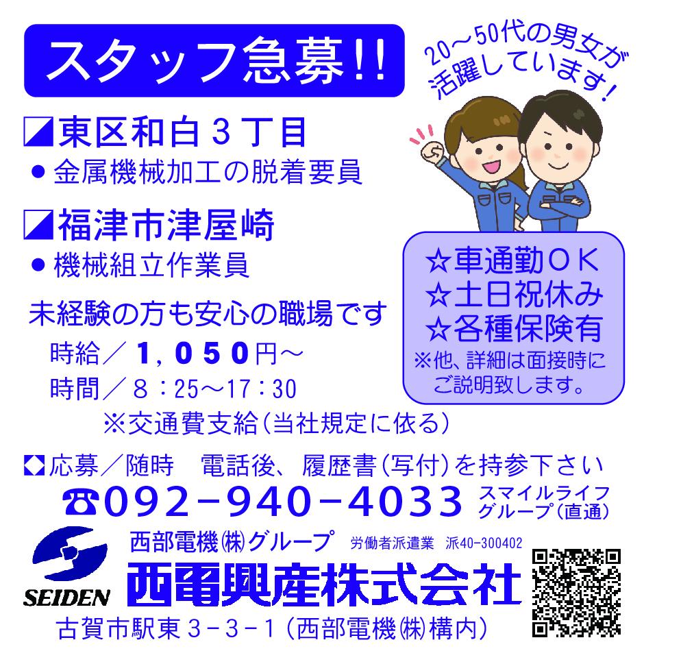 西電興産(スマイルライフ)6-27