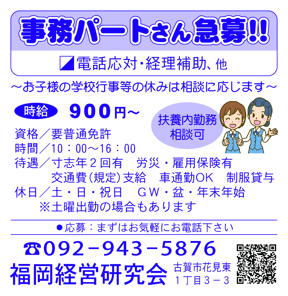 福岡経営研究会7-11