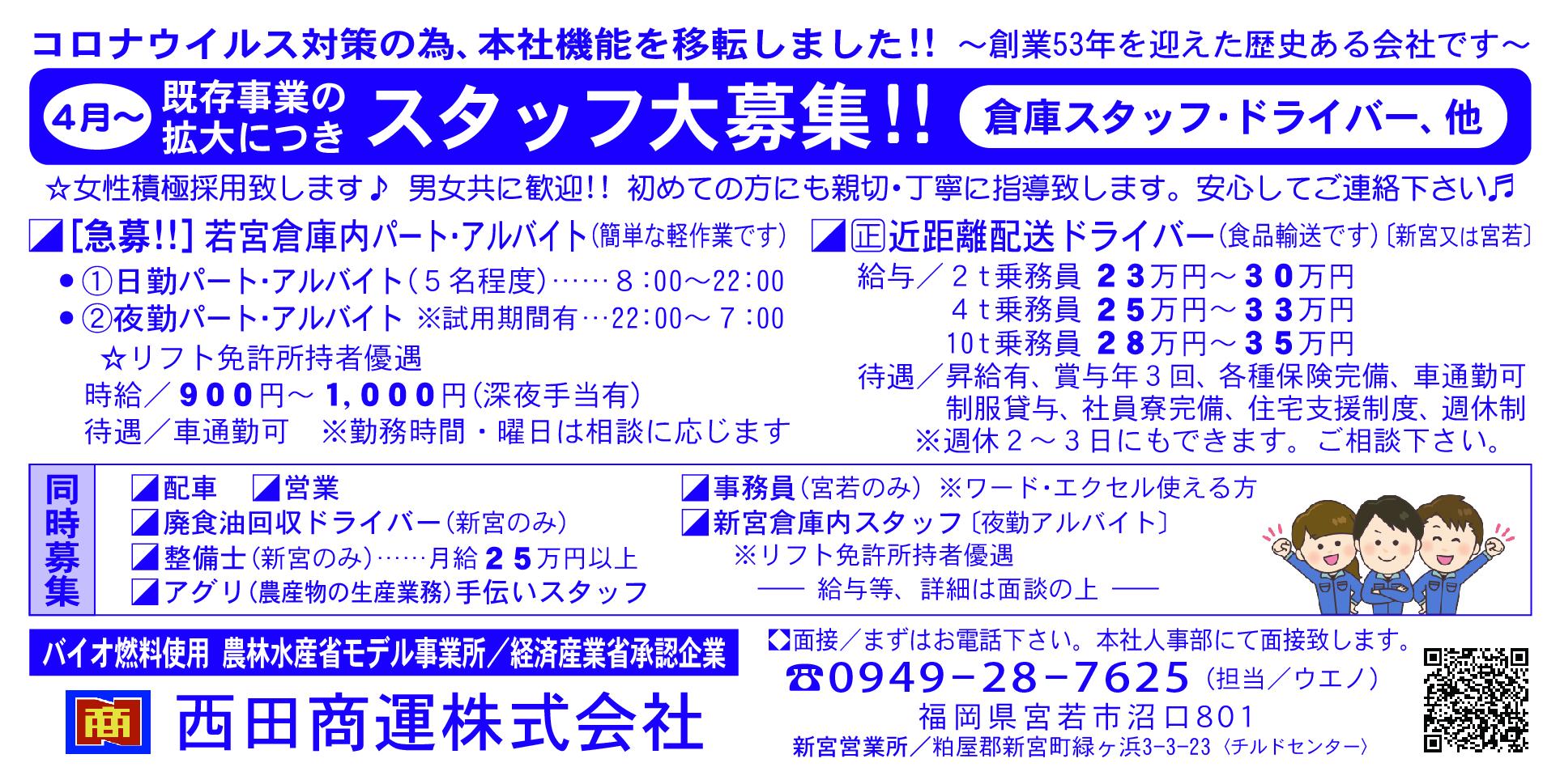 西田商運7-11
