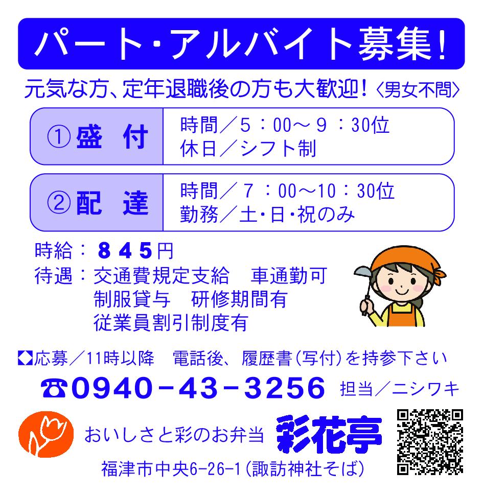 彩花亭8-29
