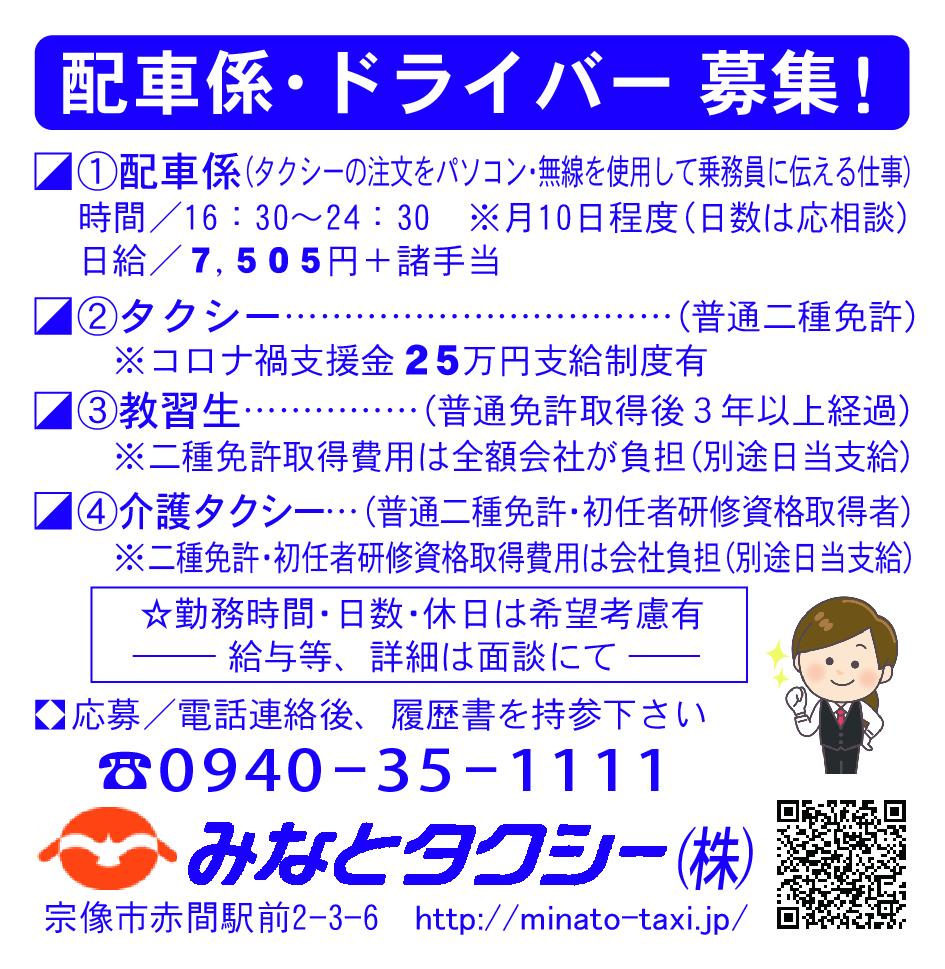 みなとタクシー9-12