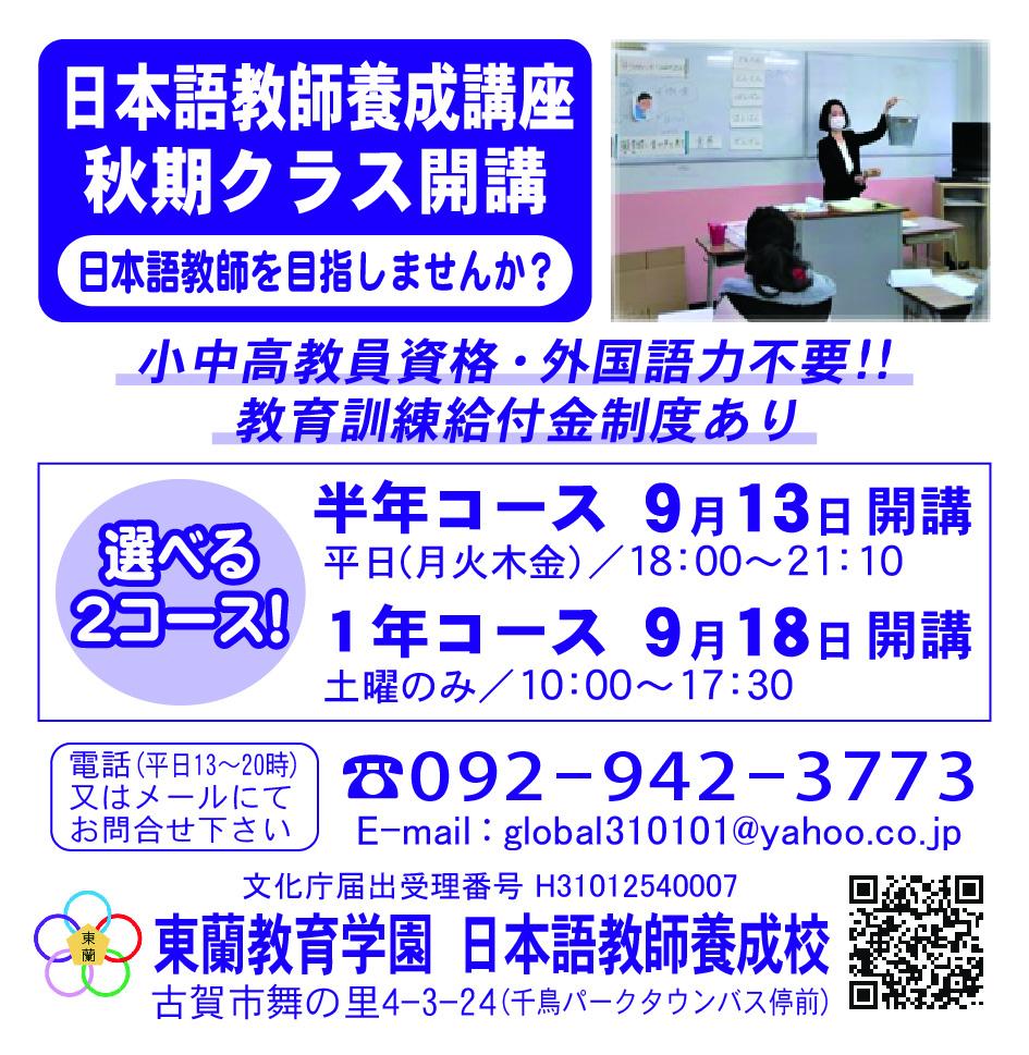 東蘭教育学園-日本語教師養成校9-5