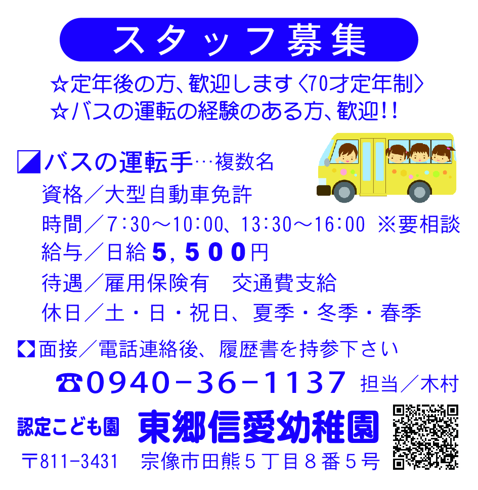 東郷信愛幼稚園9-12(求人)