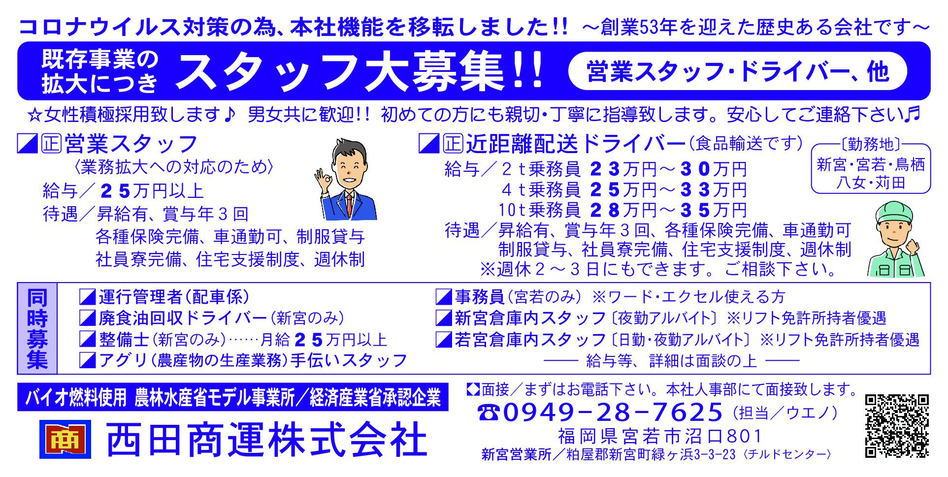 西田商運9-12