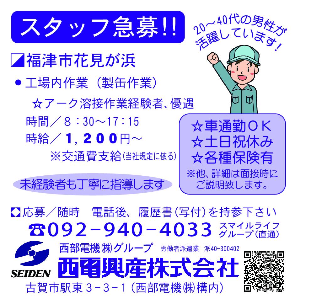 西電興産(スマイルライフ)9-12