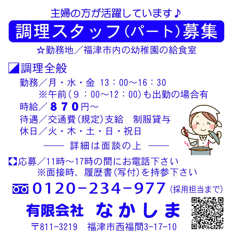 なかしま10-10