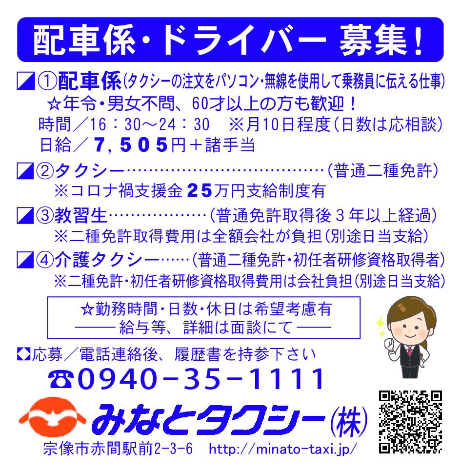 みなとタクシー10-10