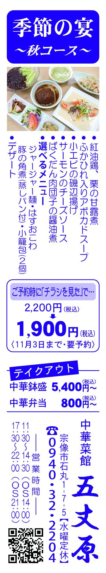 オビ_五丈原10-10