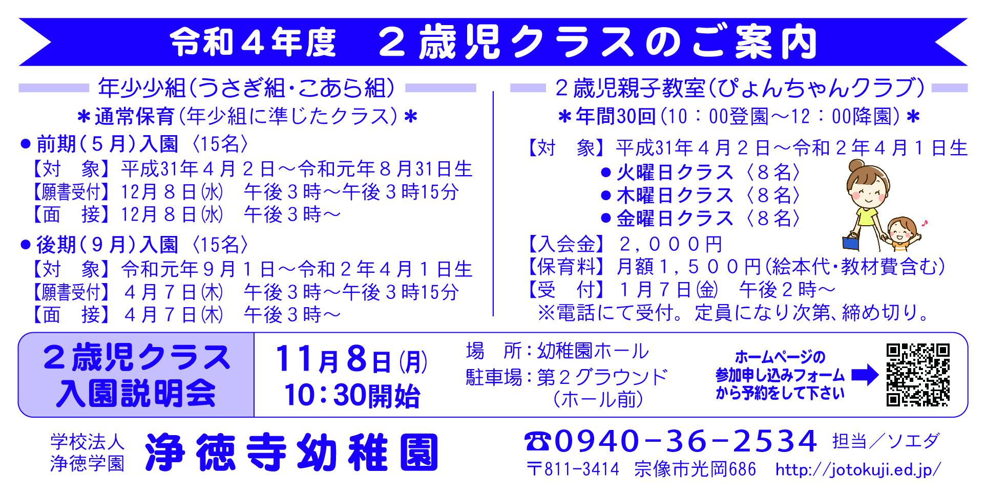 浄徳寺幼稚園10-10