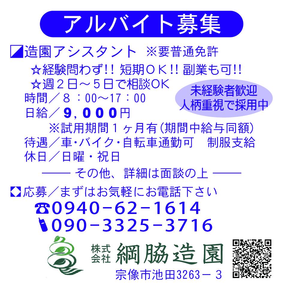 綱脇造園10-10