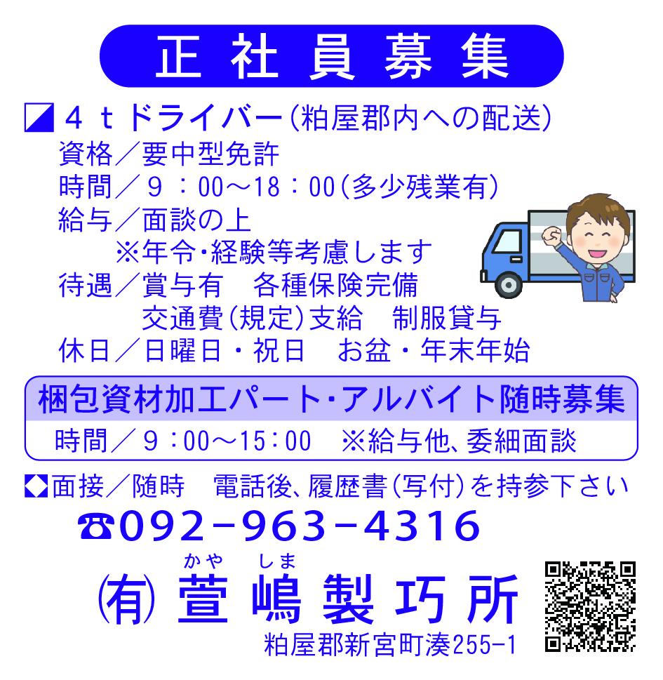 萱嶋製巧所10-10